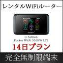WIFI レンタル 使い放題 無制限 SoftBank 格安 501HW 4G LTE 14日プラン 速度制限完全なし 1日あたり154円 2週間