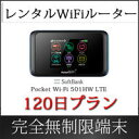 WIFI レンタル 使い放題 無制限 SoftBank 格安 501HW 4G LTE 120日プラン 速度制限完全なし 1日あたり154円 4ヶ月間