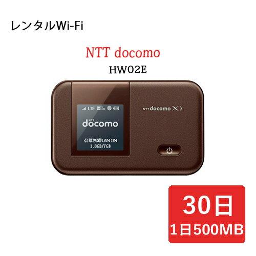 【月間15GB使用可能!】NTT docomo ドコモ wifi HW02E レンタル 30日プラン 中継機 ポケットwifi wi-fi wiーfi 国内 専用 空港配送対応 1日あたり133円 1ヶ月間