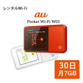 【毎日 あす楽便対応!】wifi W03 レンタル 30日 1ヶ月プラン au 日本国内専用 LTE/WIMAX2+ 格安プラン 有線にも対応可能です!
