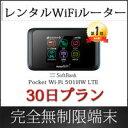 【データ通信量無制限!】WiFi レンタル 1ヶ月 無制限 30日プラン 501HW 使い放題 SoftBank 格安 4G LTE 速度制限完全なし 1日あた...