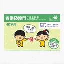 香港&マカオ 7日間 3G 高速 定額 データ 通信 【香港+マカオ】