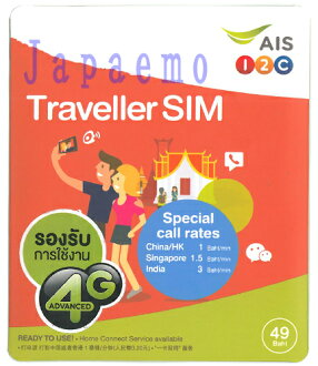 Thailand prepaid SIM for sale! AIS 1 2 Call 3 g TRAVELLER Sim Card 49 B Edition