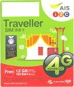 タイ プリペイドSIM販売!AIS 1-2 Call 4G/3G TRAVELLER Simカード 299B版【2.5GBデータ定額と100B無料通話付き!】