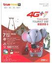 タイ プリペイド SIMカード!True 4G/3G TOURIST SIM 【通話料が安い!100Bの無料通話分+2.5GBのデータ定額8日間分付】