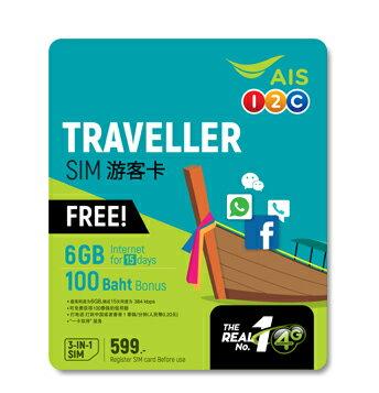 AIS TRAVELLER Simカード【タイ15日間4G・3Gデータ通信6GB&100B分の通話付き!】タイで快適な通話とデータ通信