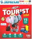 タイ プリペイド SIM カード True TOURIST SIM 【15日間8GBのデータ定額+50Bの無料通話分】