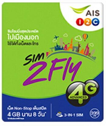 アジア周遊 プリペイド SIMカード!3G/4Gデータ通信【8日間4GBデータ定額】AIS 海外SIMカード