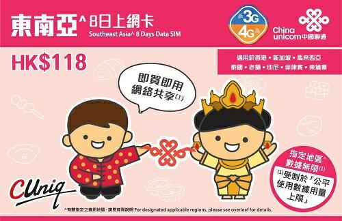 東南アジア周遊 プリペイド SIMカード!3G/4Gデータ通信【8日間3GBデータ定額】chaina unicom