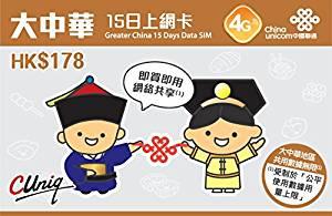 中国 プリペイドSIMカード販売!15日間2GBデータ定額!大中華4G/3G 【中国全域、香港、台湾、マカオ】