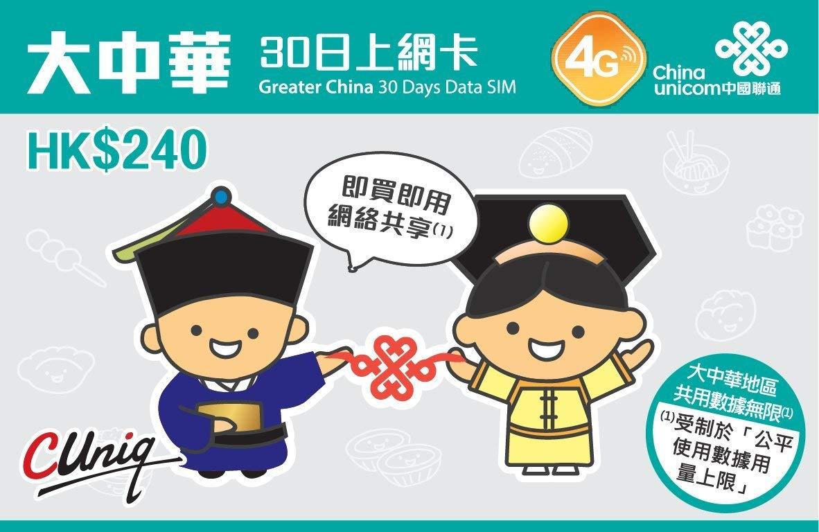 中国 SIMカード販売!30日間3GBデータ定額!大中華4G/3G 【中国全域、香港、台湾、マカオ】