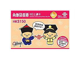 中国 プリペイドSIMカード販売!中港 8日間 4G/3G 2GBデータ定額! 【中国全域+香港】
