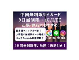 中国 プリペイド SIM 無制限データ通信! 4G/LTE【9日間・使い放題・通話付】中国全域
