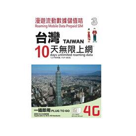 台湾 プリペイド SIMカード!3G/4Gデータ通信【10日間10GBデータ定額】3HK