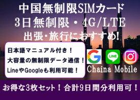 【お得な3枚セット】中国 プリペイド SIM 無制限データ通信! 4G/LTE【合計9日間分・使い放題】中国全域