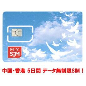 中国・香港 SIMカード データ無制限5日間プリペイドSIM【中国本土 大陸 ChinaUnicom FLY SIM 4G データ通信】