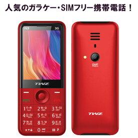 ガラケーSIMフリー携帯!TWZ N3 【人気のSIMフリーガラケーストレート携帯】