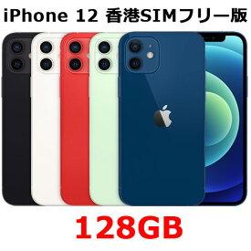 iPhone 12 香港版 128GB 海外SIMフリーモデル【2020年新型のiPhone!】 A2404