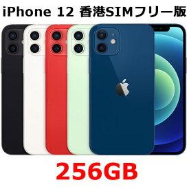iPhone 12 香港版 256GB 海外SIMフリーモデル【2020年新型のiPhone!】 A2404
