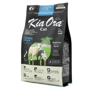 KiaOra キアオラ KiaOra CAT ラム&レバー 猫 羊肉/レバー 900g