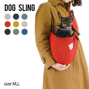 Mandarine Brothers マンダリンブラザーズ DOG SLING ドッグスリング 超小型犬/小型犬 M/L 9色展開【一部お取り寄せ商品】