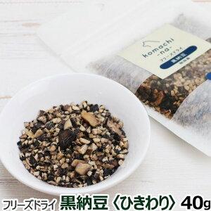 komachi-na- こまちな フリーズドライ黒納豆 ひきわり 犬猫用 40g
