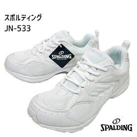 スポルディング JN−533 白/白 スニーカー
