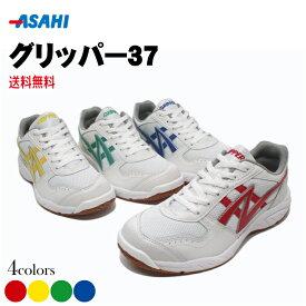 アサヒ 体育館シューズ グリッパー37 運動靴/上履き