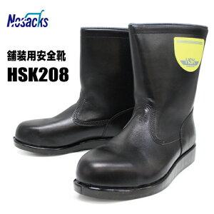 ノサックス 舗装用安全靴 HSK208 半長靴タイプ