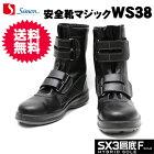シモン安全靴長編上げ(マジック)WS38黒