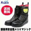 舗装用安全靴 HSKマジック 国産【送料無料】日本製