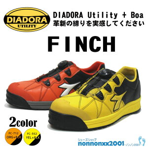 ディアドラ安全靴FINCHフィンチFC-552/FC-712