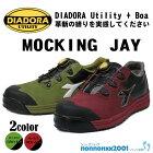 ディアドラ安全靴MOCKINGJAYモッキングジェイMJ-612/MJ-322