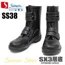 安全靴 シモンスター SS38黒 マジックタイプ