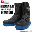 シモン 舗装用安全靴 ロードマスターRM138