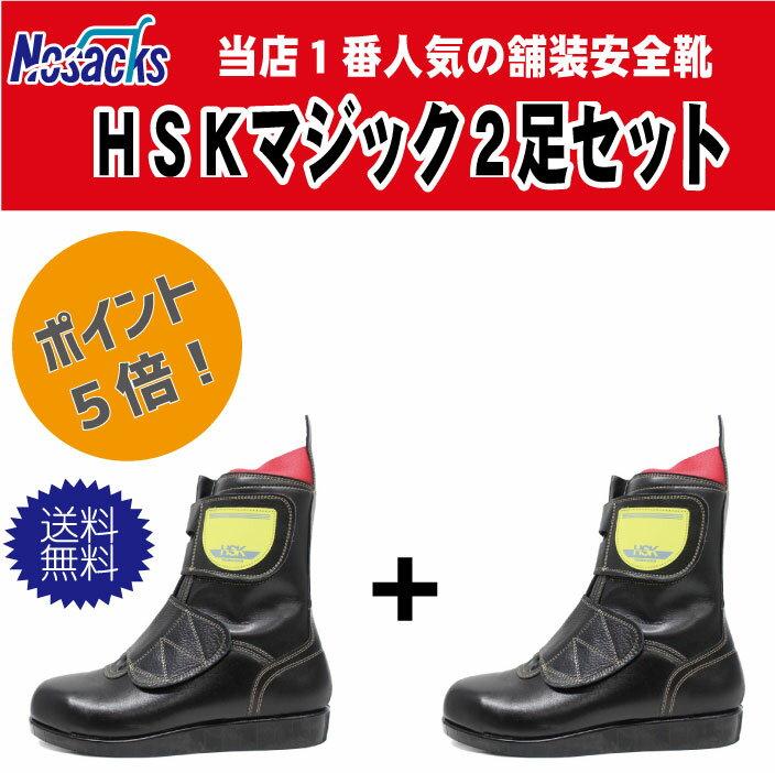 ポイント5倍 ノサックス舗装用安全靴 HSKマジック 2足セット!!