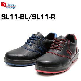 【送料無料】シモン安全靴 シモンライト SL−11R/SL−11BL【シモンSL-11】