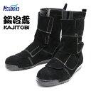 ノサックス 鍛冶鳶 高所用溶接安全靴 KT207