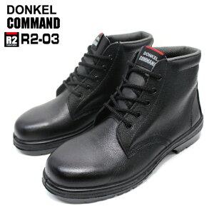 [ア]安全靴 ドンケルコマンド R2−03【DONKEL COMMAND Rubber】在庫処分/アウトレット