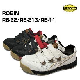 ディアドラ安全靴 ロビン RB−11/RB−22/RB−213