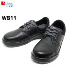 【送料無料】シモン安全靴WS11ブラック