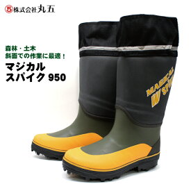 丸五 マジカルスパイク#950 スパイク長靴
