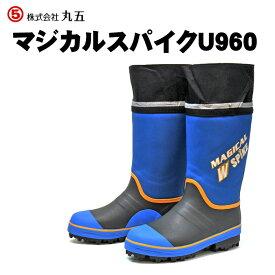 丸五 マジカルスパイクU960 滑らない!スパイク長靴 ブーツブルー【ウレタン裏の暖かい長靴】