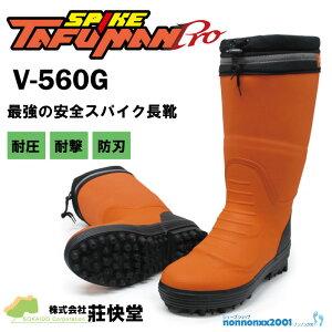 荘快堂スパイクタフマン・プロV−560G安全スパイク長靴