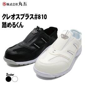 丸五 クレオスプラス#810 踏めるくん ブラック/ホワイト