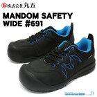 丸五マンダムセーフティWIDE#691ブラック安全スニーカー