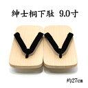 紳士桐下駄 日本製 大きい方用 特別サイズ 9.0寸(約27cm)二枚歯/黒はなお/26.0〜29.0cmの方