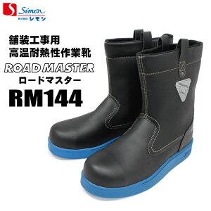[ア]シモン 舗装工事用高温耐熱性作業靴 ロードマスターRM144在庫処分/アウトレット