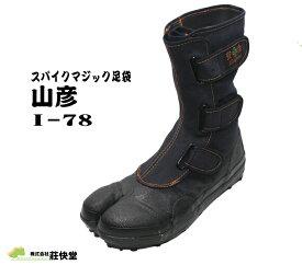荘快堂 安全スパイク足袋 山彦(やまびこ)I−78