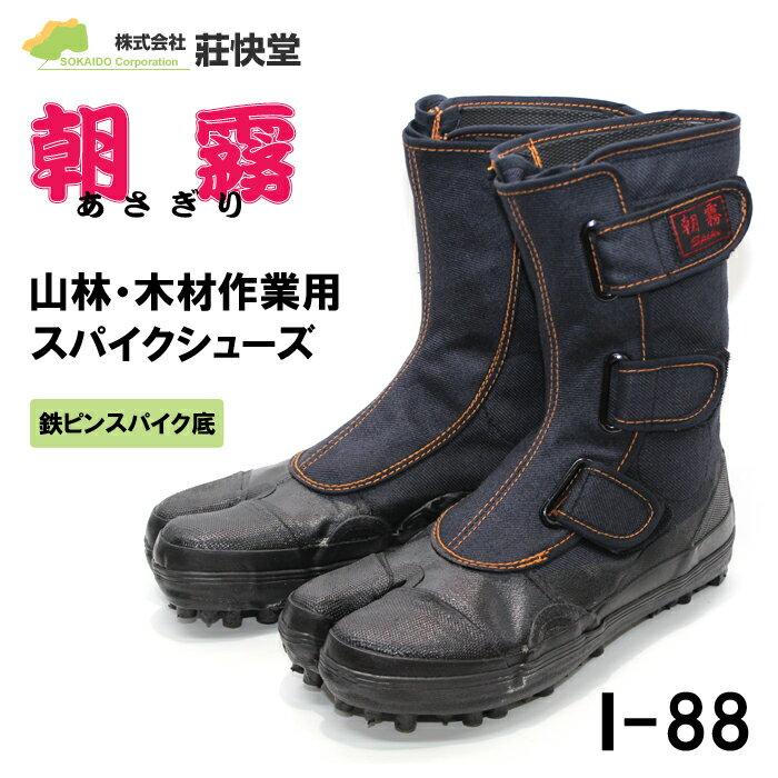 荘快堂 スパイク足袋 朝霧(あさぎり)I-88 マジックタイプ